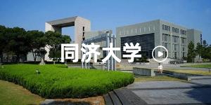 同济大学宣传片